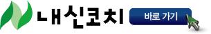 크기변환_내신코치 바로가기.png